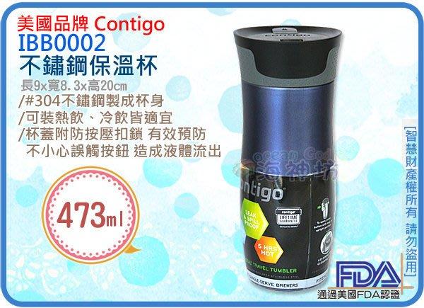 海神坊=IBB0002 contigo 不鏽鋼保溫杯 藍色 隨身保溫瓶 #304 汽車咖啡杯16oz 5入3650元免運