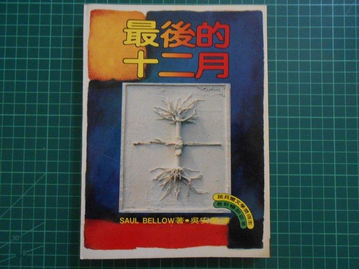 《 最後的十二月 》索爾.貝婁原著 吳安蘭譯 民國71年初版 【 CS超聖文化2讚】