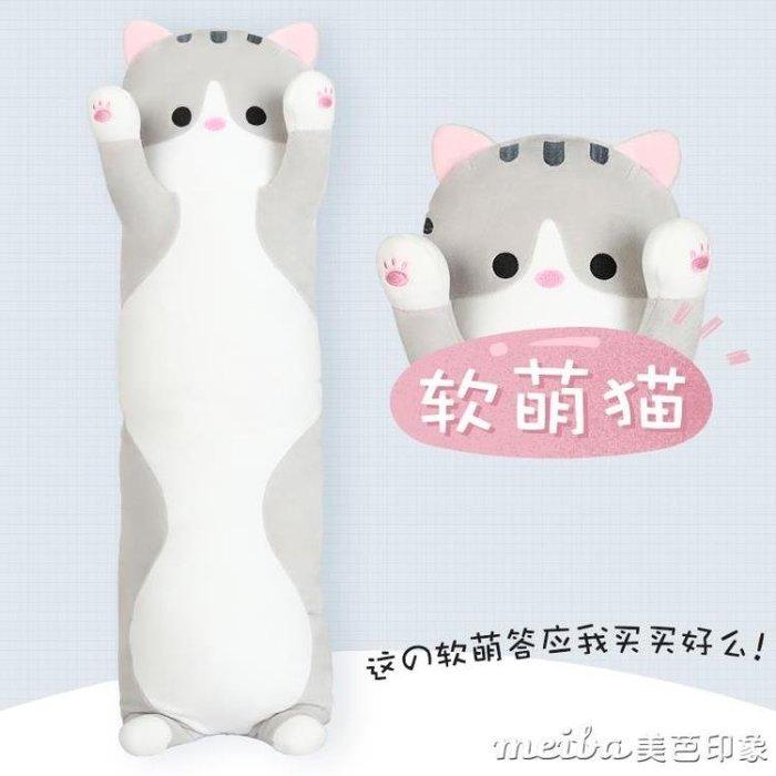 70CM貓玩偶毛絨玩具長條抱枕貓咪娃娃公仔搞怪枕頭可愛韓國睡覺抱女孩QM