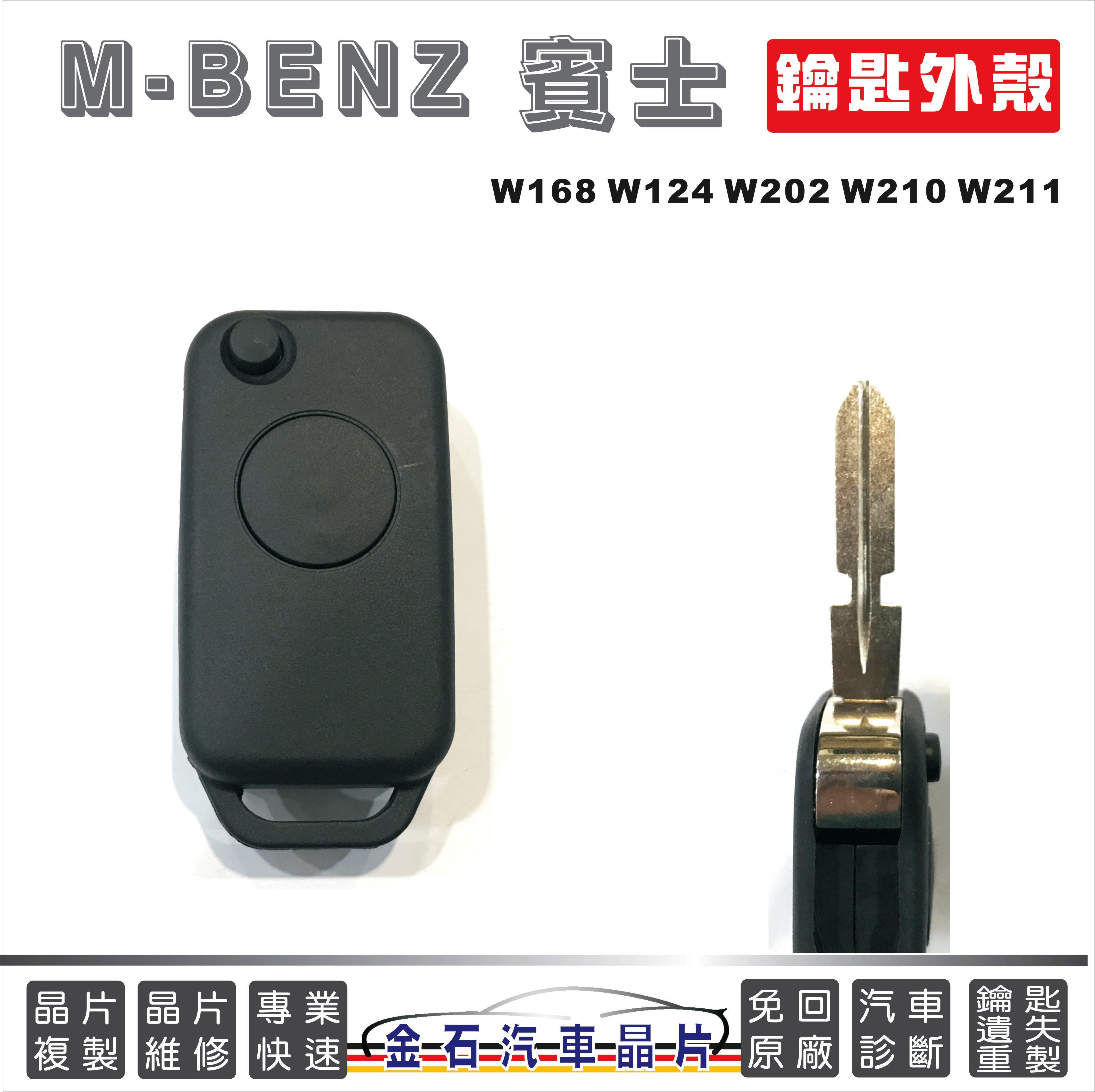 M-BENZ 賓士 w168 w124 w140 w202 w211 w210 汽車鑰匙殼 換殼 外殼