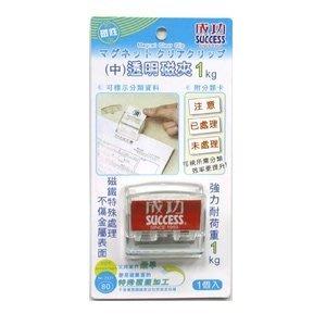 成功 SUCCESS 2321 透明磁夾1kg 好好逛文具小舖