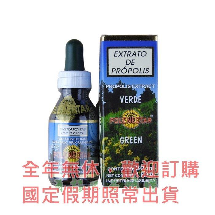【有福】POLENECTAR寶藍35%有臘巴西蜂膠 1瓶450元 合法代理商 (全年無休)