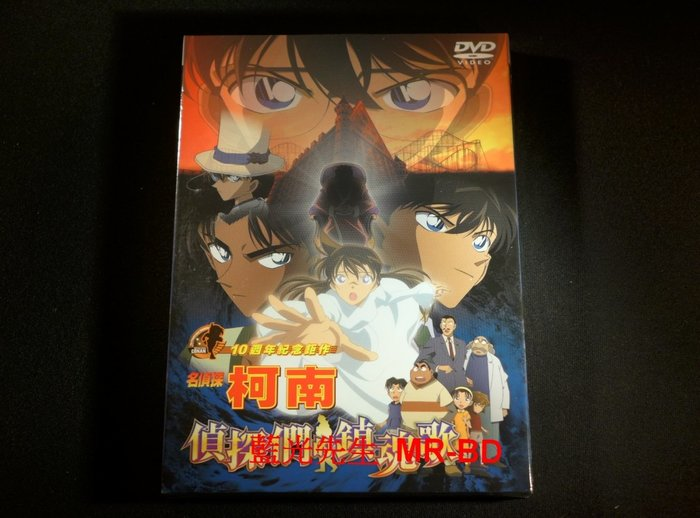 [DVD] - 名偵探柯南 : 偵探們的鎮魂歌 The Private Eyes'' Requien (普威爾公司貨)