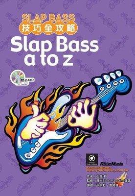 【澄風樂器】Slap Bass技巧全攻略 特價8折