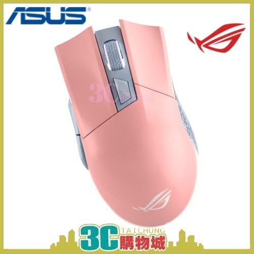 3C購物城*現貨附發票 ASUS原廠公司 華碩ROG Gladius II Origin PNK電競滑鼠 電腦周邊配件