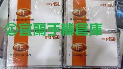㊣【遠傳電信】IF 儲值卡!面額150元 ㊣宜蘭手機倉庫
