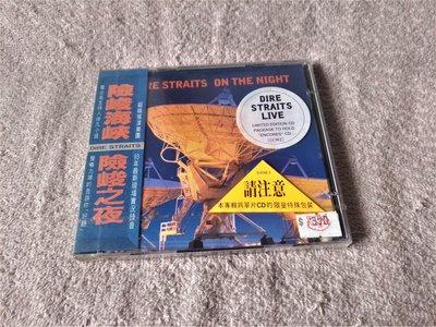 西洋:Dire Straits險峻海峽[On The Night險峻之夜演唱會錄音]1993寶麗金全新未拆+側標+貼紙