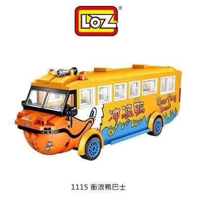 --庫米--LOZ mini 鑽石積木-1115 衝浪鴨巴士 迷你樂高 迷你積木 益智積木