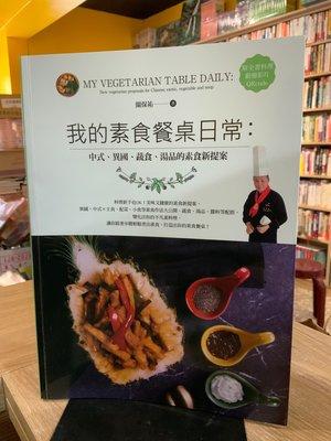 店T《好書321》自製素食材料與點心+我的素食餐桌日常:中式異國蔬食湯品的素食新提案兩本合售/食譜餐飲