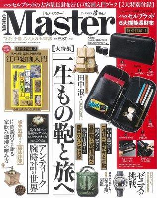 特價上市 【預購中】 MonoMaster 2019 3月號 附ハッセル長皮夾包