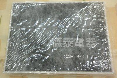 【下單前請先確認貨源】台灣三洋 空氣清靜機濾網【CAFT-511】ABC-511S專用【德泰電器】