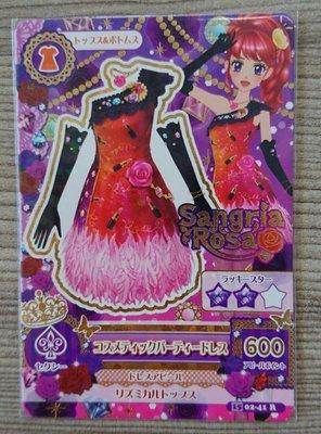 、台卡~偶像學園第三季第二彈R卡,「紅林珠璃」彩妝派對禮服,單張; 可合併計算