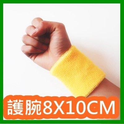 8cm*10cm護臂護肘護腕 伸縮/護具/素面運動護腕/可挑色/男女運動護腕吸汗/排球/籃球/運動汗帶/彈力現貨 D16