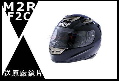 安全騎士 免運再送原廠鏡片 M2R F2C F-2C 素色 全罩 安全帽