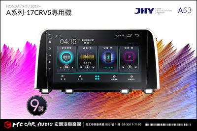 【宏昌汽車音響】HONDA CRV5 2017~ JHY A63 安卓多媒體導航主機  9吋專用機 H1553