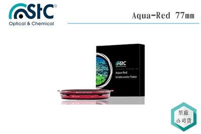 《視冠 高雄》STC Aqua-Red Underwater Fader 77mm 水深調整式潛水濾鏡 保護鏡 公司貨