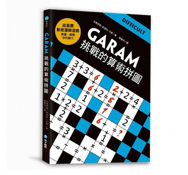 ☆天才老爸☆→【和平國際】GARAM挑戰的算術拼圖:超直觀進階邏輯運算,激盪、啟發你的數感