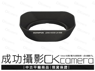 成功攝影 Olympus LH-55B 原廠中古二手遮光罩 M.ZD 12-50mm & 9-18mm 適用 Lens Hood LH55B