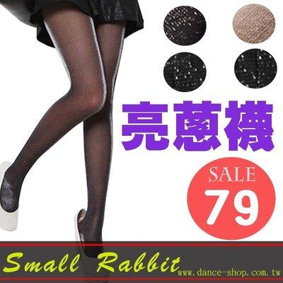 紅色思緒亮蔥絲襪RT6111日韓流行歐美表演用金蔥彩蔥亮眼造型褲襪亮蔥感絲襪褲襪(共有11色)