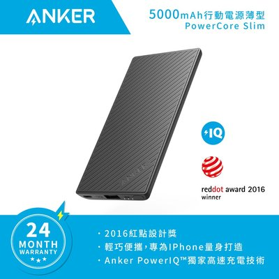 【群光公司貨】Anker PowerCore Slim 行動電源薄型 5000 mAh B1250