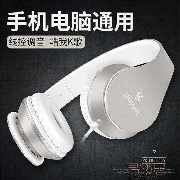 GOTSHOP PICUN/品存 C16耳機頭戴式 重低音手機音GO618