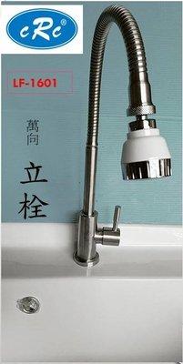 【LF-1601】不銹鋼(SUS304) 萬向立式無鉛龍頭 最實用的立栓 優質廚房水龍頭 檯面立栓 創新 新北市