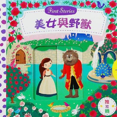 美女與野獸(上人)【厚紙板硬頁書】【可以推、可以拉、可以轉的玩具書+經典童話】 高雄市