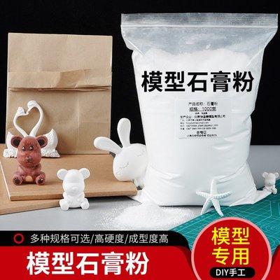 小滿~白石膏粉模型粉手工diy場景制作材料快 速干香薰美術專用雕塑模具 嘉義市