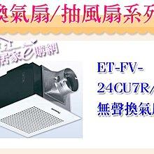 Panasonic 超靜音浴室換氣扇 ET-FV-24CU7R /7W (2~2.5坪)