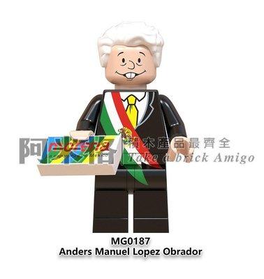 阿米格Amigo│MG0187* 奧夫拉多爾 墨西哥總統候選人 Obrador 名人 積木 第三方人偶 非樂高但相容袋裝