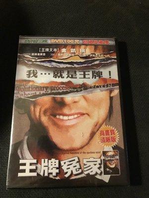 (全新未拆封絕版品)王牌冤家 Eternal Sunshine of the Spotless Mind DVD(勝琦)