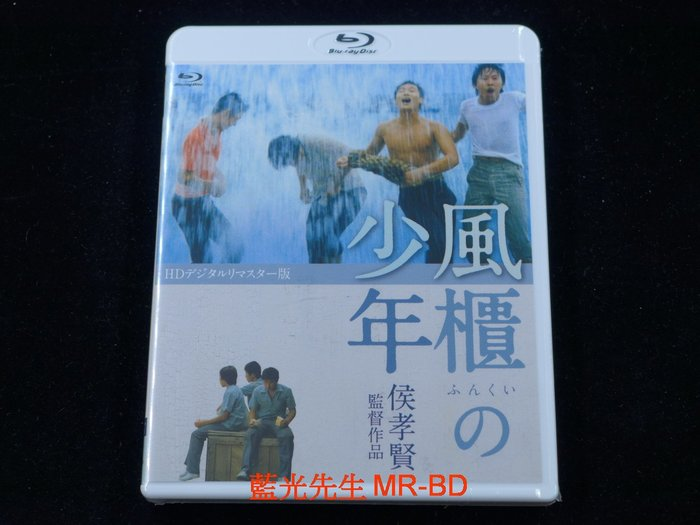 [藍光BD] - 風櫃來的人 The Boys From Fengkuei - 無中文字幕