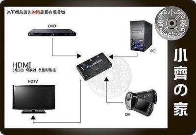 小齊的家 全新 HDMI 切換器 SW...