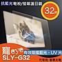 【寵eye】32吋 抗藍光液晶電視/ 螢幕護目鏡 ...