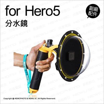 【薪創光華】GoPro Hero5 分水鏡 潛水 圓球 防水殼 拍攝 浮淺 攝影機 副廠配件