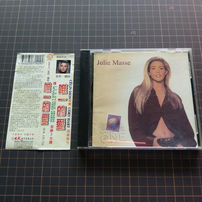 ※藏樂小舖※ (西洋CD) Julie Masse茱莉·媚絲~Circle Of One唯一的愛 (附側標)