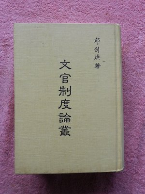 hs47554351  文官制度論叢  邱創煥  原價1000元  民國82年初版