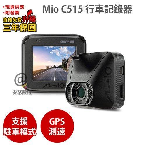 Mio C515 【16G+拭鏡布】 三年保固 GPS測速 行車紀錄器 記錄器  C335 C355 C572