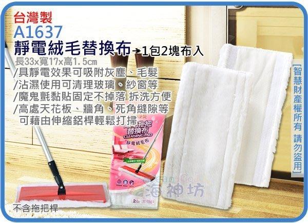 海神坊=台灣製 A1637 13吋靜電絨毛替換布 牆壁 地板 紗窗 吸附毛髮微塵 乾濕兩用 清潔公司2pcs 12入免運