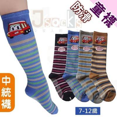 O-91-52 汽車-防滑中統襪【大J襪庫】7-12歲-1組3雙純棉襪-可愛長襪止滑襪-男童女童襪寶寶襪地板襪-台灣製