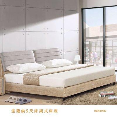 5尺床架式床底 雙人床箱 床架 單人床 台中新家具批發 000505502