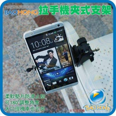 台南寶弘】相機和6.3吋以下手機通用支...