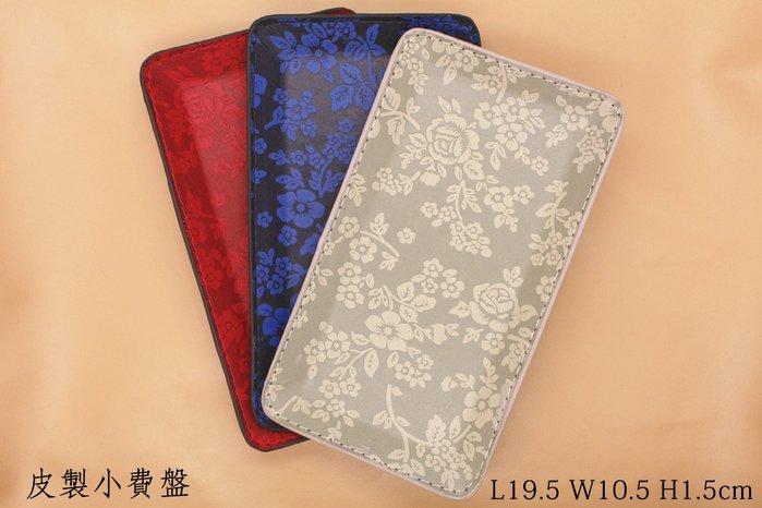【無敵餐具】皮製小費盤(L11x W7.5cm)7款可選~ 量多歡迎詢價【E0088】
