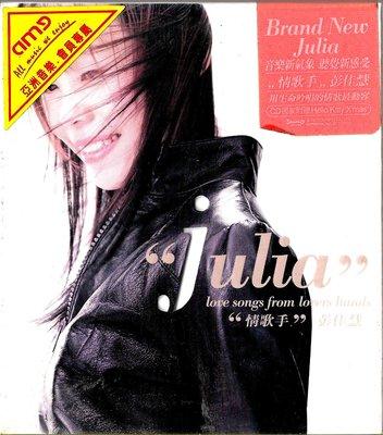 彭佳慧Julia / 情歌手(全新未拆封)