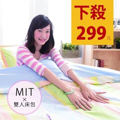 原價$780元【SV3020】BO雜貨台灣製造 三井武田 - 三件式雙人棉質床包組