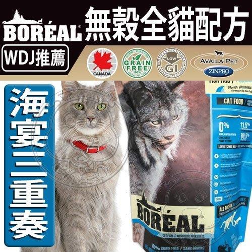【🐱🐶培菓寵物48H出貨🐰🐹】BOREAL》無穀海宴三重奏全貓配方貓糧-5lb 特價1099元(自取不打折)