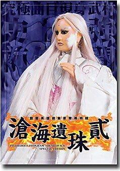 【傳說企業社】霹靂布袋戲滄海遺珠貳明信片-披髮素還真