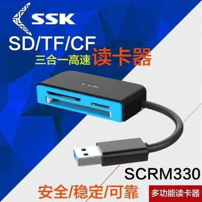 讀卡器SCRM330 多合一萬能 手機TF卡SD相機卡CF卡 高速USB3.0
