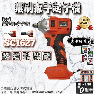 可刷卡分期 高扭力658N.m ASAHI  SC1627 單主機  無碳刷 衝擊扳手 起子機 電動板手21V