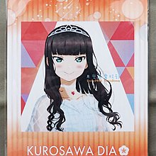【月光魚】現貨 animate 資料夾 無CD LoveLive! 水團 Kurosawa Dia First Solo